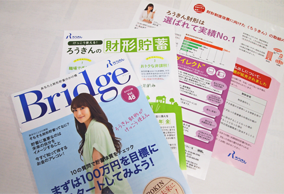 2017年11月3日号16面 労金界、財形推進てこ入れ、北海道は若年層ターゲットに