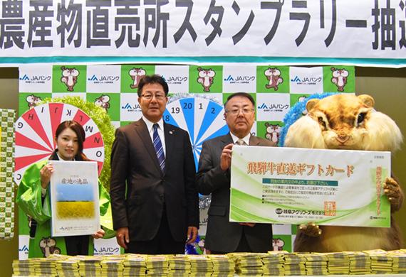 2018年2月9日号17面 岐阜県内JAバンク、担い手支援を積極展開、農業融資100億円へ