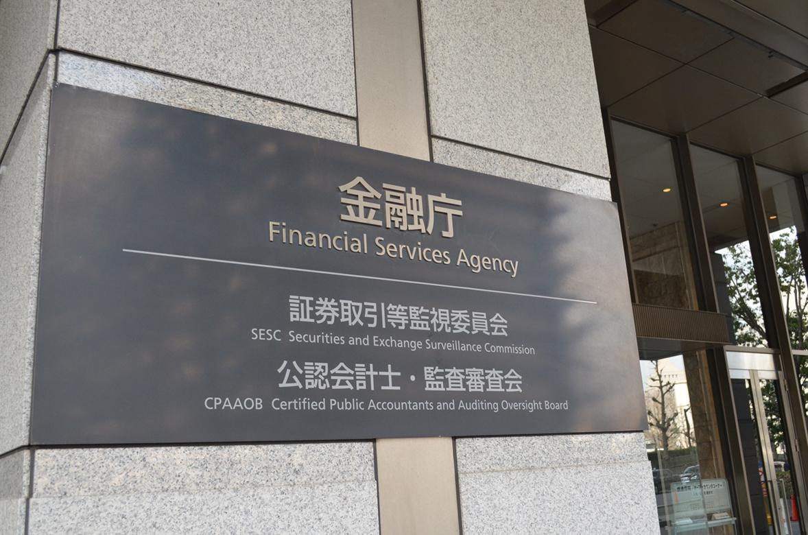 2018年4月13日号2面 金融庁、マネロン対策の点検要請、銀行・信金・信組が対象