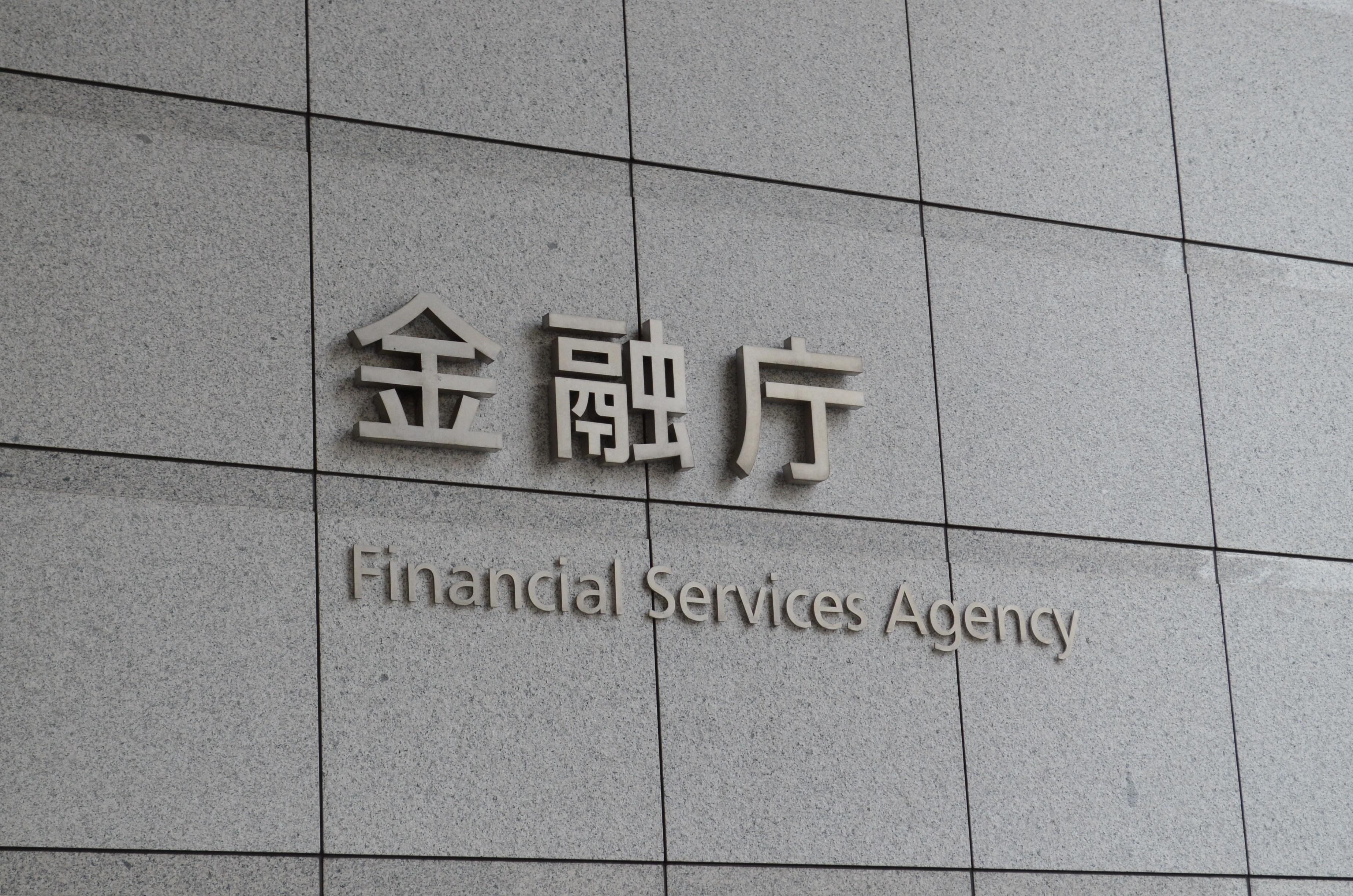 2018年4月20日号2面 金融庁有識者会議、地銀統合問題で提言、公取委の判断に反論