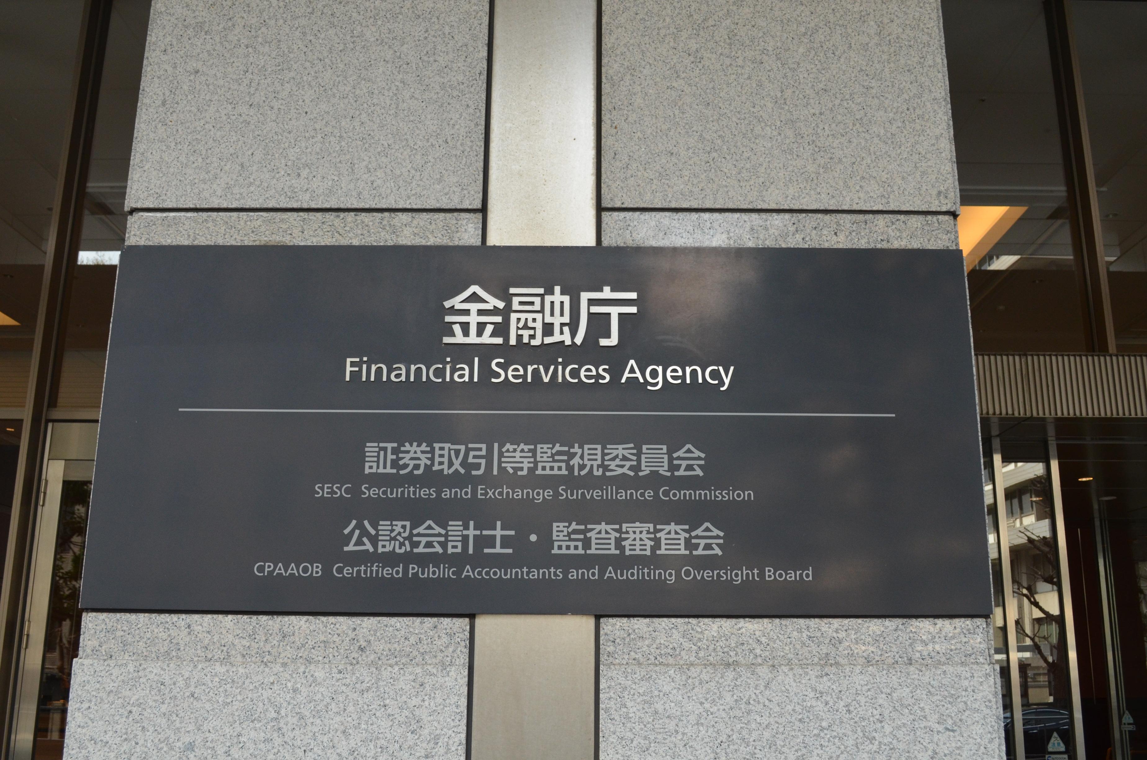 2018年6月8日号2面 金融庁、地域銀行へ含み損処理促す、「コア業純」超えに警鐘