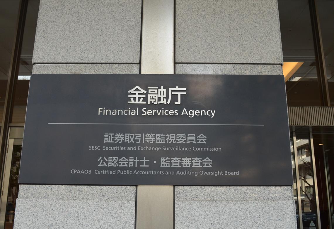2018年3月30日号1面 金融庁、カードローン対応で、地域銀行に検査も想定