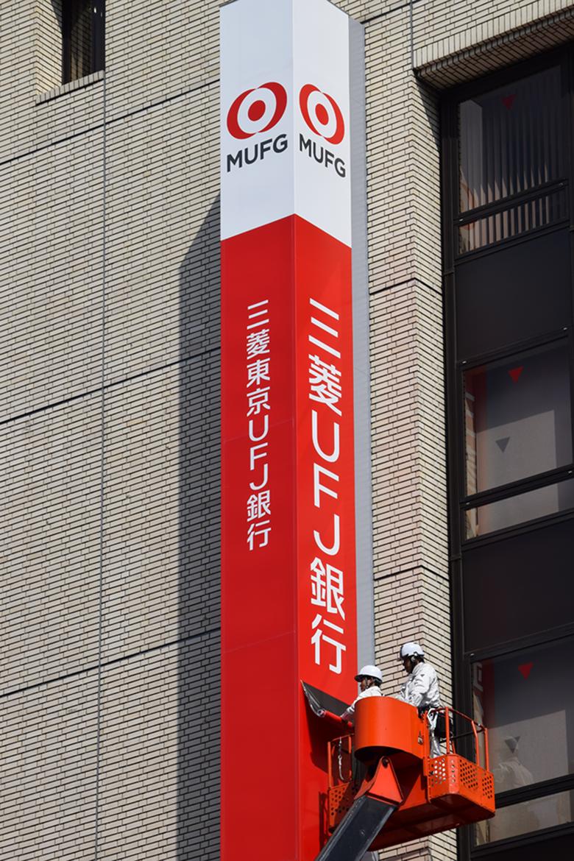 2018年4月6日号4面 三菱UFJ銀行・SMBCグループ、新ブランドで一体感向上