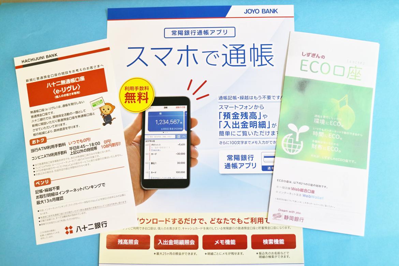 2018年5月18日号1面 大手地銀、通帳レス化を推進、静岡銀行・新規口座の35%に