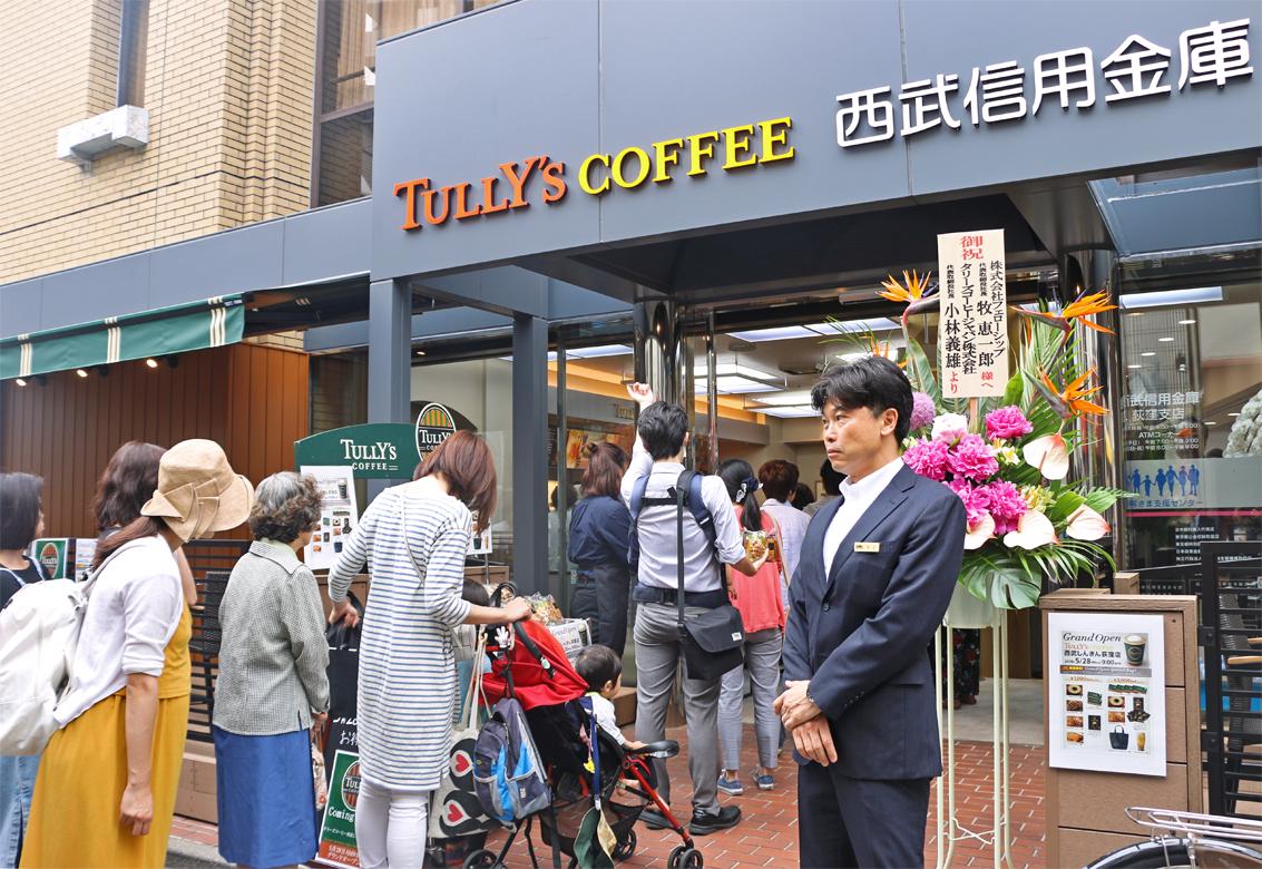 2018年6月1日号19面 西武信金荻窪支店、タリーズと初コラボ