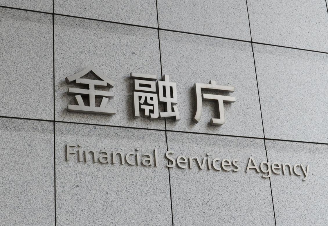 2018年6月22日号2面 金融庁、横断的法制へ中間整理、機能別ルール整備