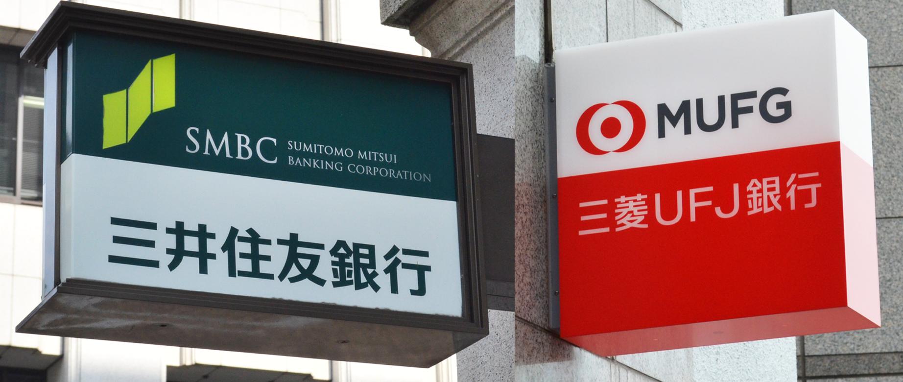 2018年6月29日号4面 税公金ATMが急拡大、三菱UFJ銀行・近く200カ店超え