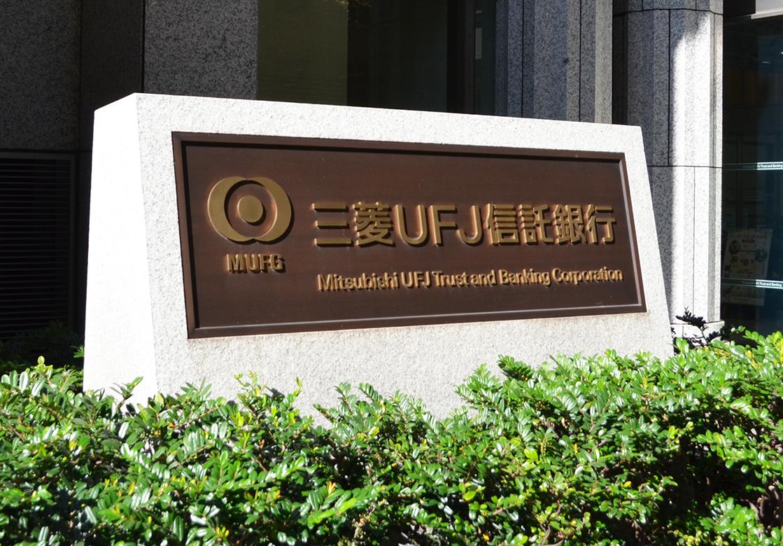 2019年2月22日号4面 三菱UFJ信託銀行、AM会社、地域金融機関向け、投資の為替事務を受託