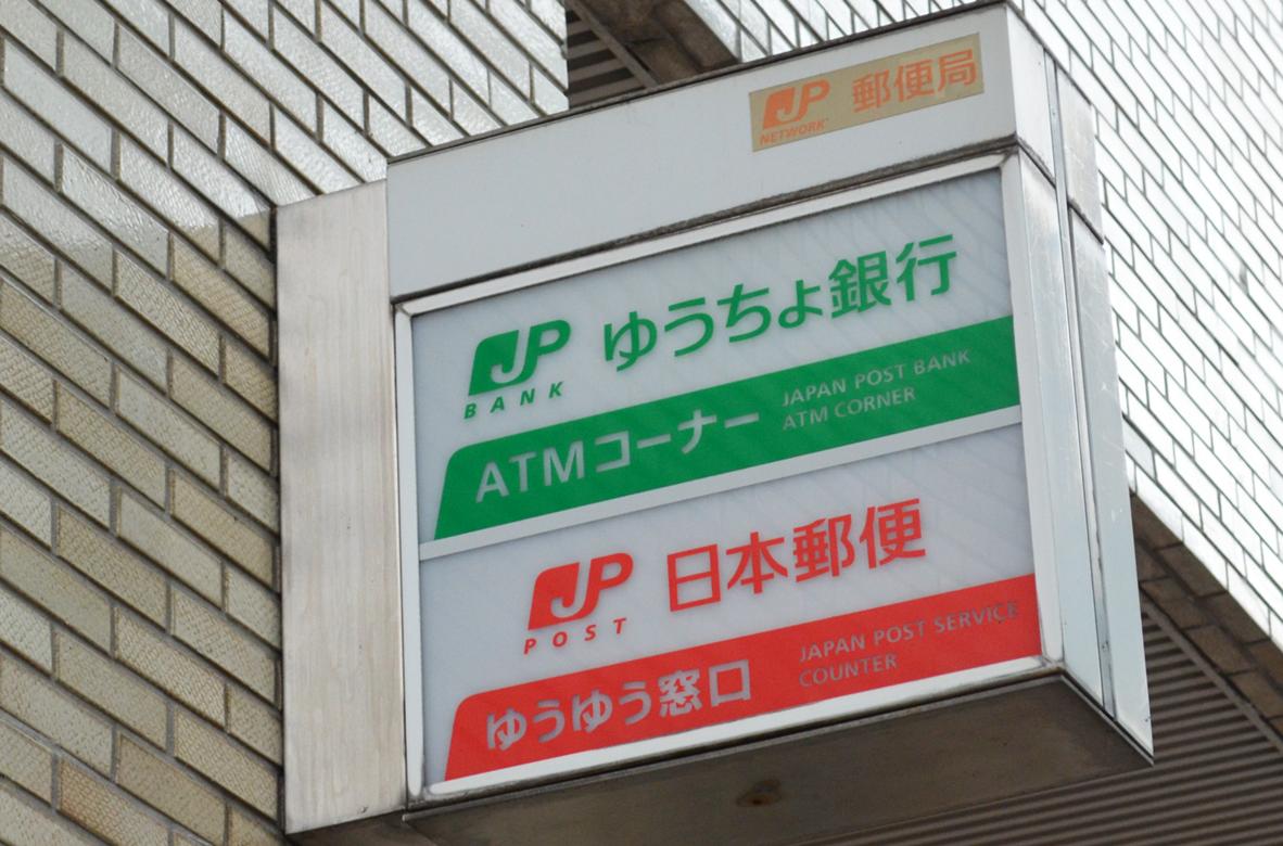 2019年2月22日号11面 ゆうちょ銀行、スマホ決済で加盟店開拓、インコム・ジャパンと提携