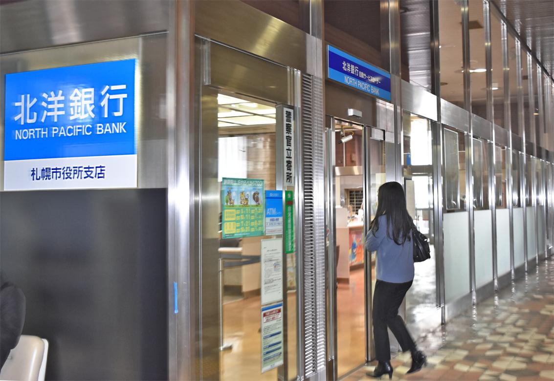 北洋銀札幌市役所支店では、市役所来庁者や職員、近隣オフィスの従業員が来店する(3月14日)