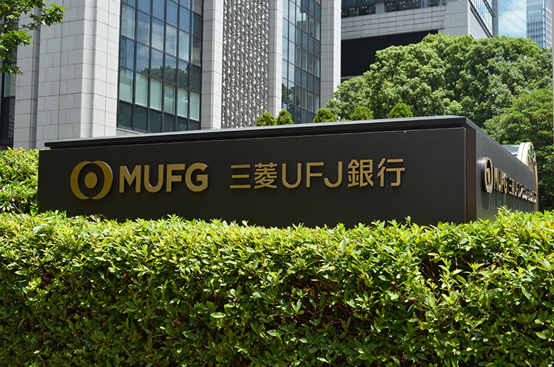 2019年6月14日号1面 三菱UFJ銀行、人民元ビジネス強化、RQFIIで銀行最大枠