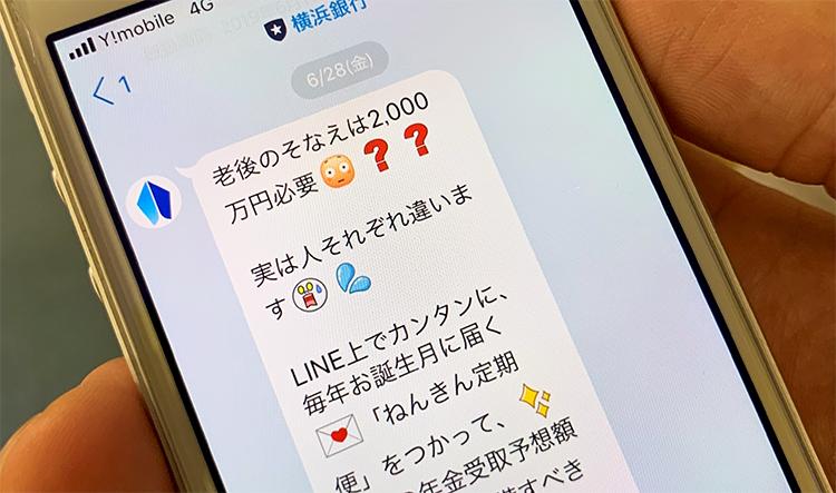 2019年7月5日号3面 金融界、資産形成の機運高まる、「2000万円問題」受け