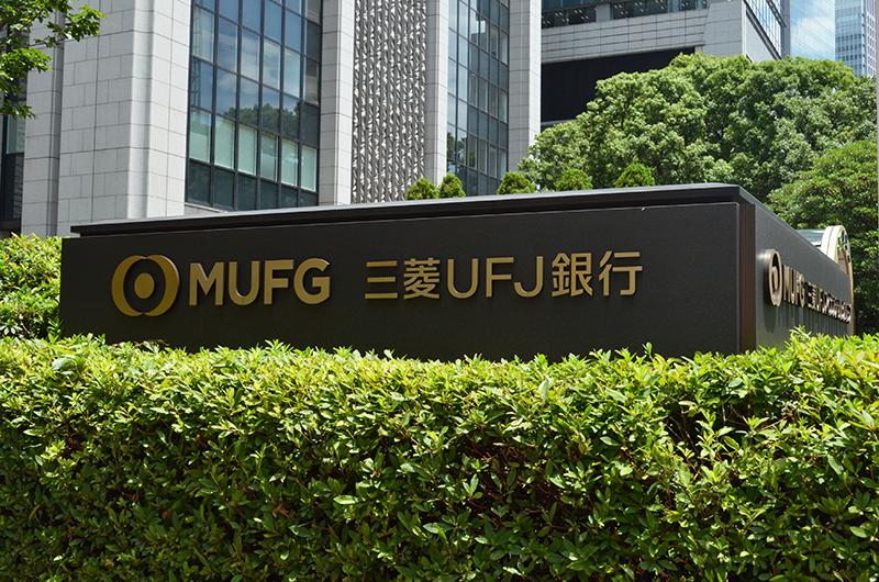 2019年7月19日号4面 三菱UFJ銀行、店頭事務量を2023年度に半減、チャネルシフト進める