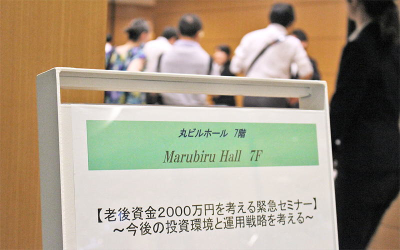 マネックス証券が開催した「老後資金2000万円を考える緊急セミナー」には定員を大きく上回る150人近くが参加した(7月29日、丸ビル)