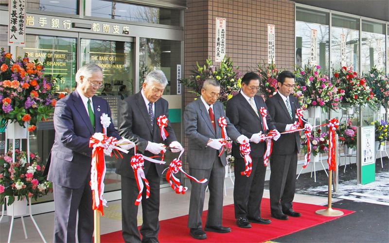 岩手銀行は、都南支店と手代森支店を統合し、新築移転オープン(2月10日、盛岡市三本柳)