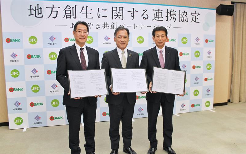 岡山県内の産業振興を目的に、中国銀行・トマト銀行・日本政策金融公庫岡山支店が2019年10月に連携協定を締結。事業承継など幅広い支援で連携した取り組みをみせる