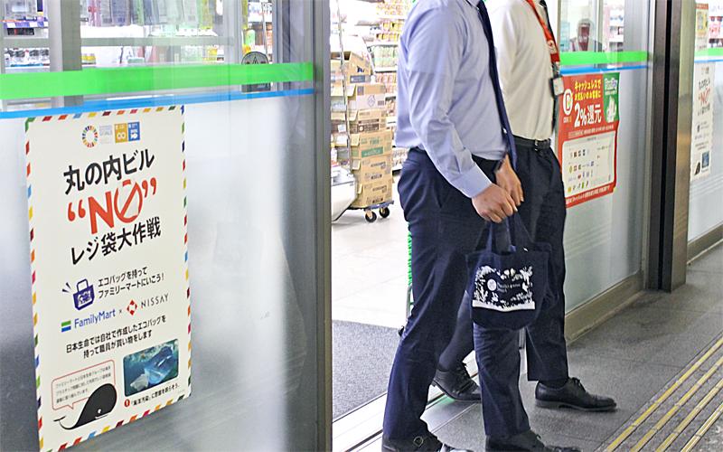 日本生命は丸の内ビルの各部にエコバッグ1千枚配布し、レジ袋削減に貢献(2月3日、ファミリーマート丸の内オアゾ店)