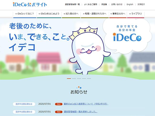 ideco公式サイトのトップページ