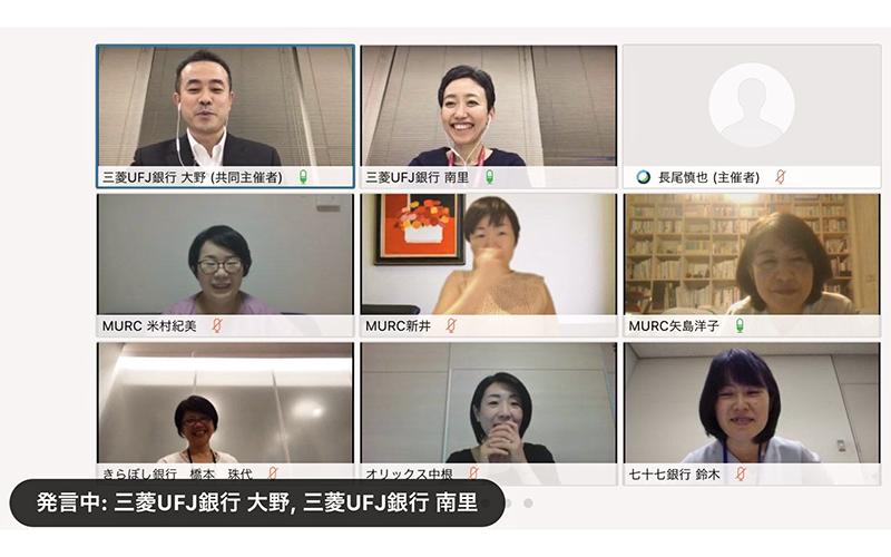 第1回フォーラムのオンライン画面。上部中央が南里執行役員(9月17日、同行本館)