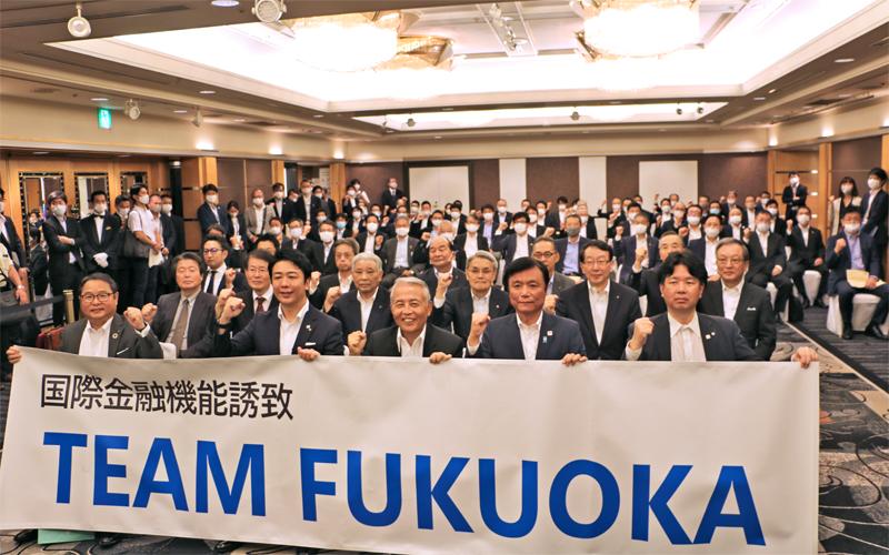 国際金融拠点誘致に意気込むメンバー(2列目左から5人目が福岡銀行の柴戸隆成会長兼頭取、同6人目が西日本シティ銀行の谷川浩道頭取、9月29日、ホテルニューオータニ博多)