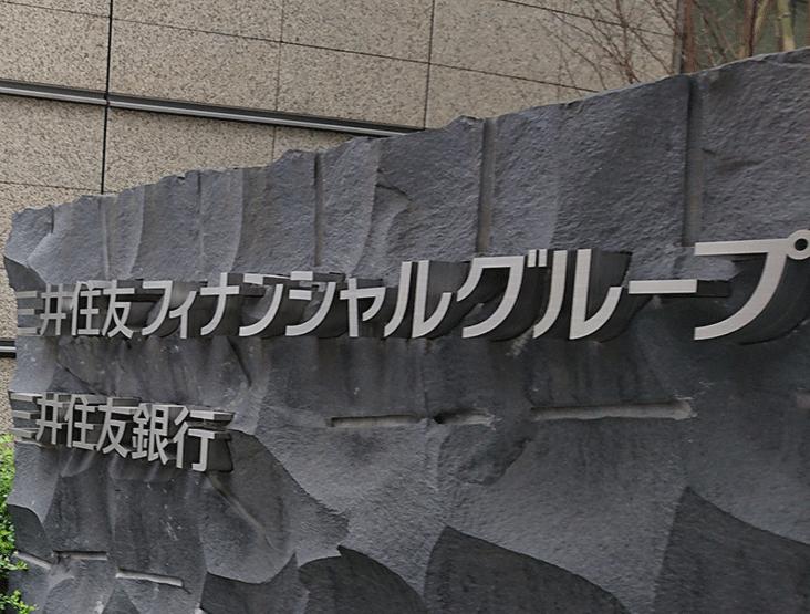 2020年11月13日号4面 三井住友FG、電子契約で経費1億7000万円減、アカウント数は10倍