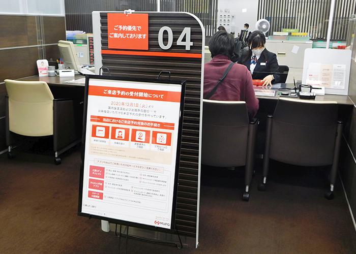 三菱UFJ銀行は12月1日、安全な対面取引のため「来店予約サービス」を開始(荻窪支店)