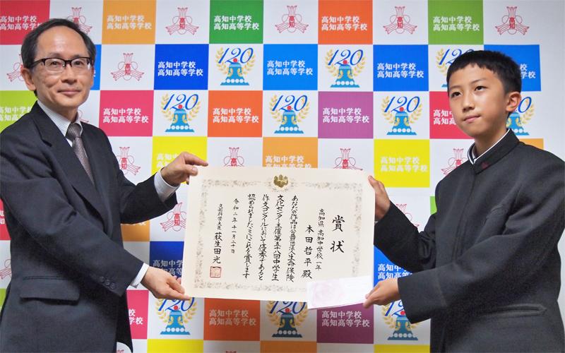 2020年度の中学生作文コンクールは約2万6000編の応募があり、高知中学・本田哲平さんの「生命保険の大切さを知った日」が文部科学大臣賞に選ばれた(2020年11月24日)