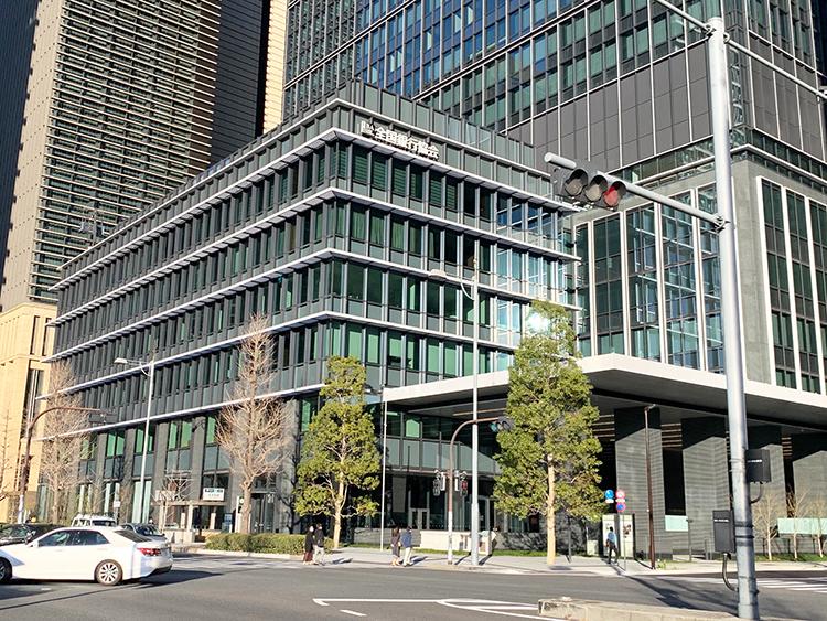 【写真】全国銀行協会事務所のある東京・丸の内の新「銀行会館」