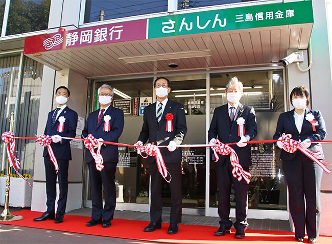 2021年2月26日号1面 【写真を読む】共同店舗の運営開始 静岡銀行・三島信用金庫