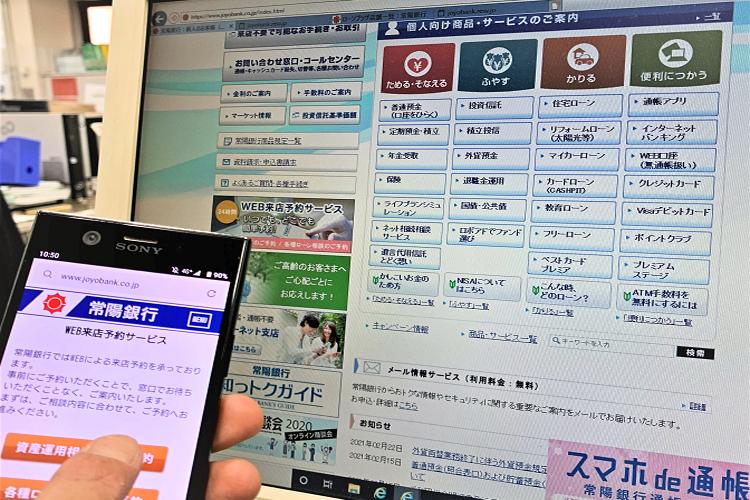 2021年2月26日号7面 関東地区地銀、広がるウェブ来店予約、混雑回避や時間短縮に