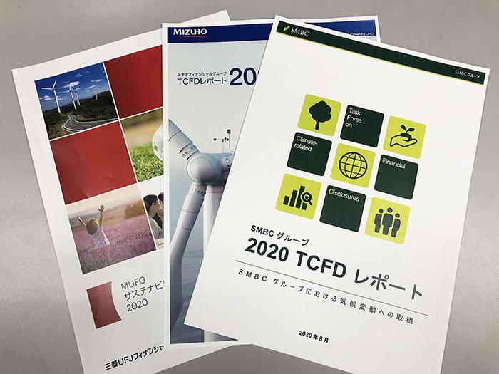 2021年3月26日号3面 銀行界、TCFD開示、23行に拡大 大手行は高度化進める