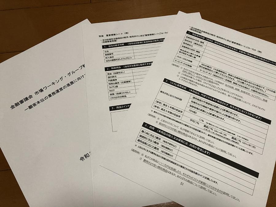金融審議会市場ワーキング・グループ報告書