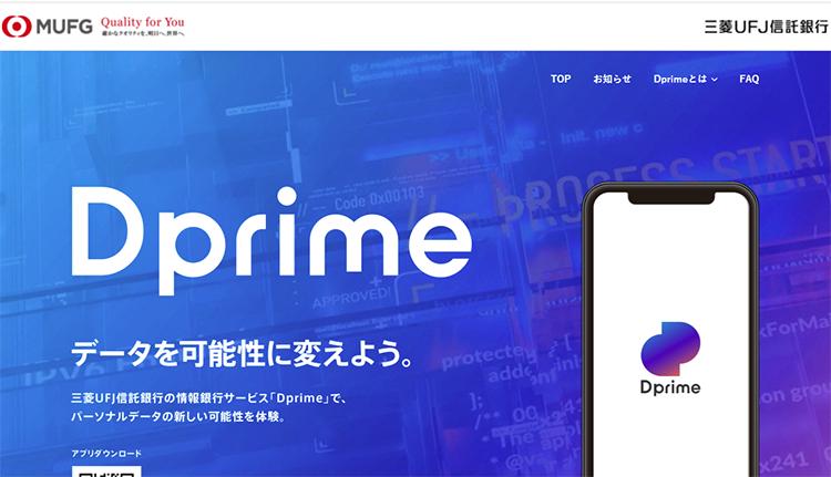 3月からサービスを開始した三菱UFJ信託銀行のサイト