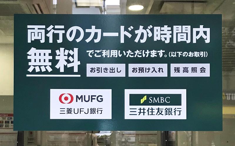 三菱UFJ銀行と三井住友銀行は店舗外ATMの共同利用を実施している