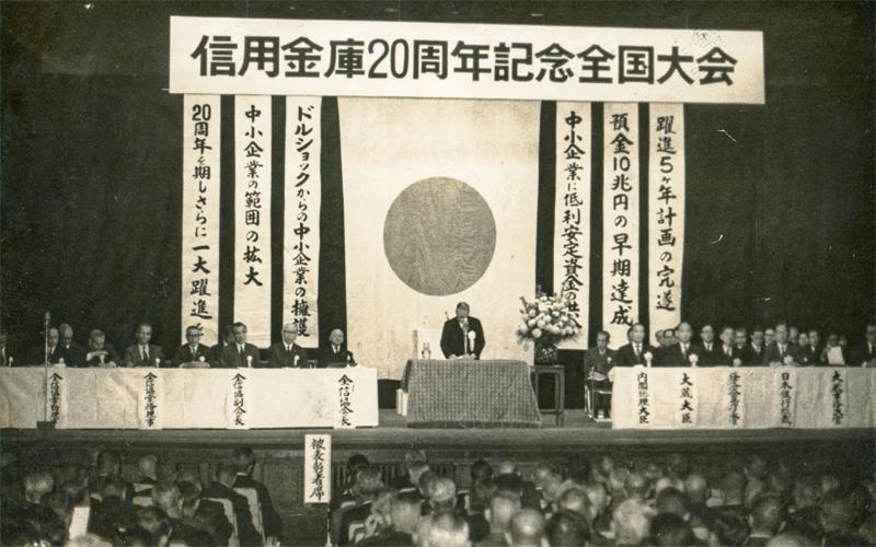1971年10月20日に開催された20周年記念全国大会。当時はニクソンショックで外国為替市場が混乱。金融環境の変化や地域経済の変貌に対応するため「地域協調しんきん運動」の実施を決定した