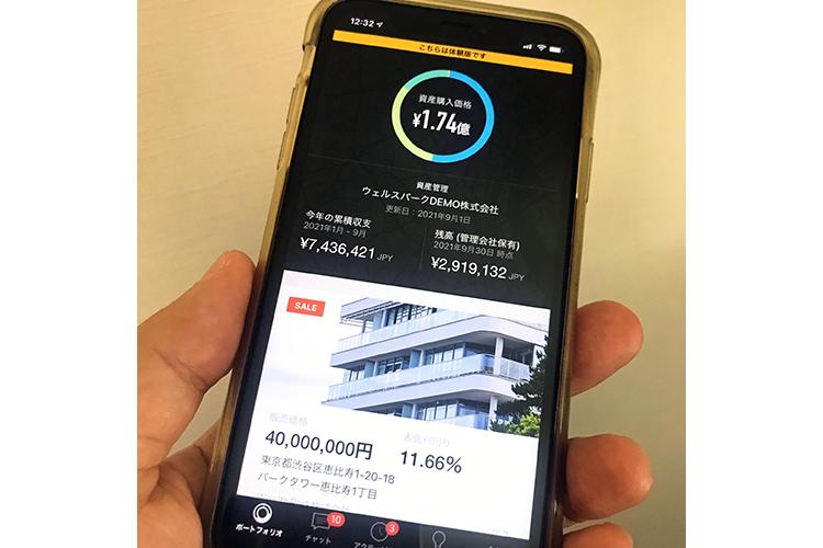 2021年9月24日号7面 横浜銀行、不動産業のDX後押し、ファンド投資先と協業