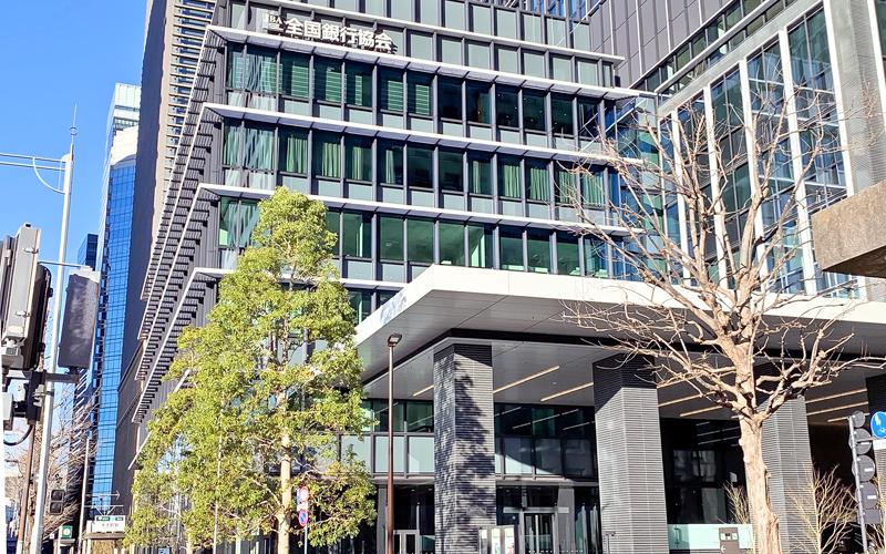東京手形交換所が入居する銀行会館(東京・丸の内)