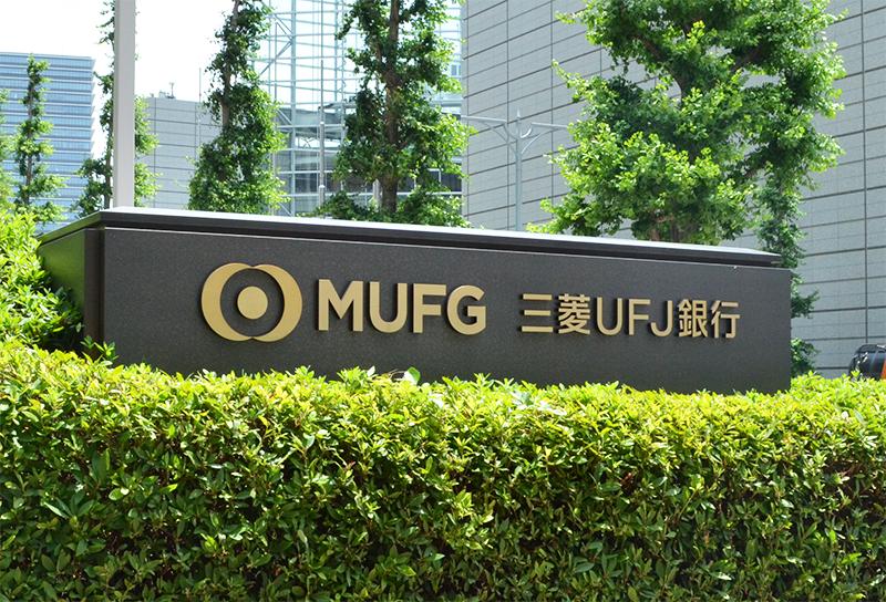 2021年10月8日号5面 MUFG、ウェルスマネジメントの推進体制強化、基盤システムを下期展開