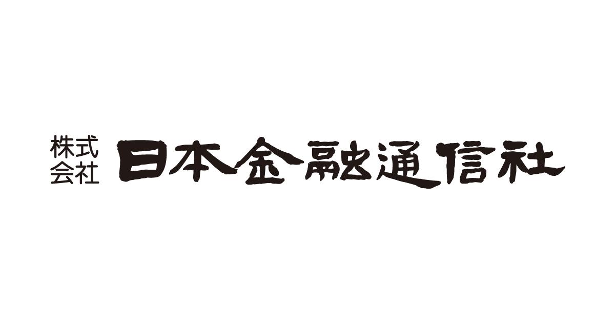 ニッキン最新号ダイジェスト 現場直視の紙面づくりを目指す金融情報機関 ニッキン Web site 日本金融通信社
